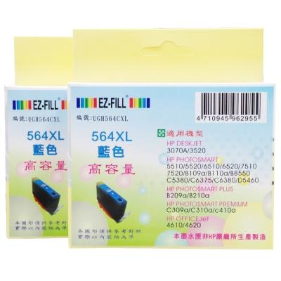 EZ-FILL HP CB323WA NO.564XL 藍色相容墨水匣(二藍)