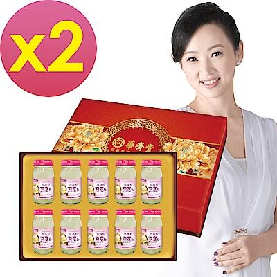 華齊堂 珍珠粉燕窩飲禮盒(60mlx10瓶)2盒