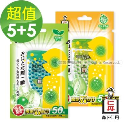 森下仁丹 魔酷雙晶球-薄荷(5盒)+哈密瓜(5盒)超值組