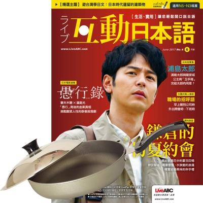 Live互動日本語互動光碟版 (1年12期) 贈 頂尖廚師頂級超硬不沾中華平底鍋31cm