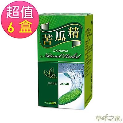 草本之家-日本苦瓜精100粒X6瓶