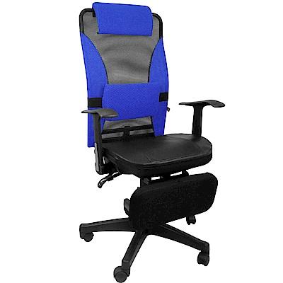 -Design- 夏冬兩用專利置腳台全網+皮墊椅/電腦椅/辦公椅(四色)