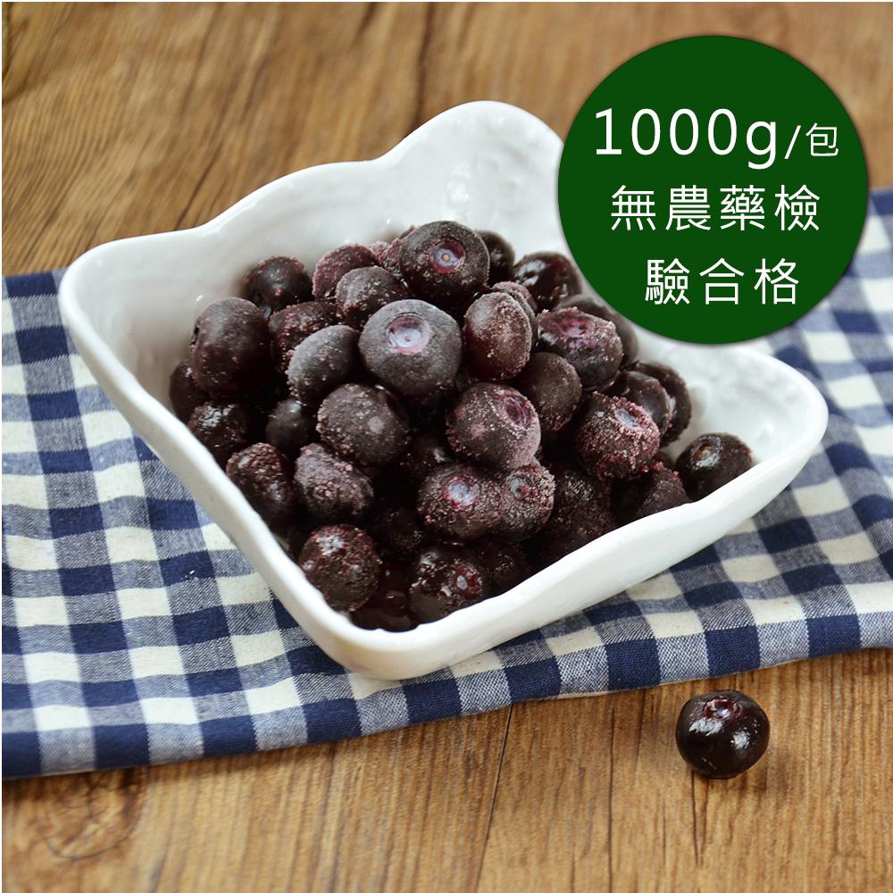 (任選880)幸美生技-冷凍藍莓(1000g/包)