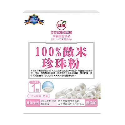 (即期品)UDR天然珍珠粉 2盒組 -效期至2018.8.25