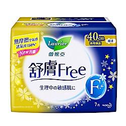 蕾妮亞 舒膚Free 衛生棉  夜用特長 (40cmX7片/包)