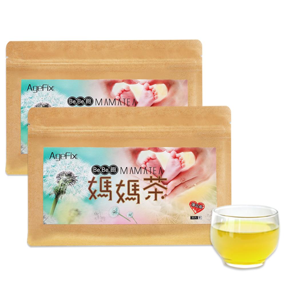 AgeFix孕養 BeBe飽媽媽茶2袋(30包/袋)