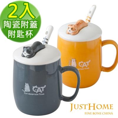 【Just Home】慵懶貓陶瓷附蓋附匙馬克杯400ml(2入組)
