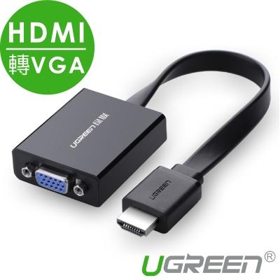 綠聯 HDMI轉VGA轉換器