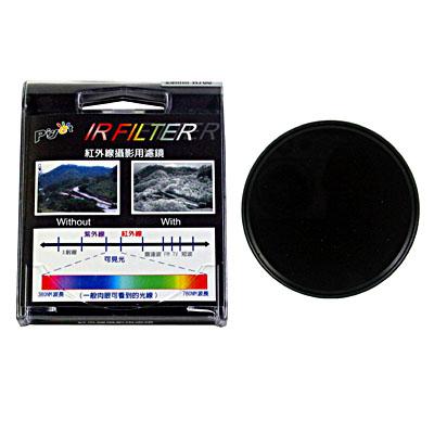 Piyet-52mm波長950紅外線濾鏡