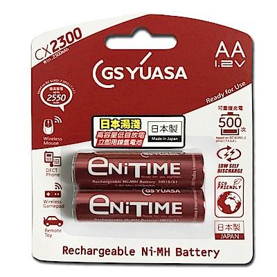 日本湯淺GSYUASA  大容量低自放電  3號 2入充電電池  CX2300 (2卡/組