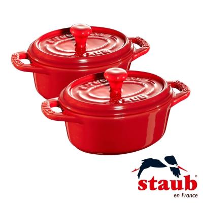 法國Staub 橢圓型陶缽 11cm-櫻桃紅(2入組)