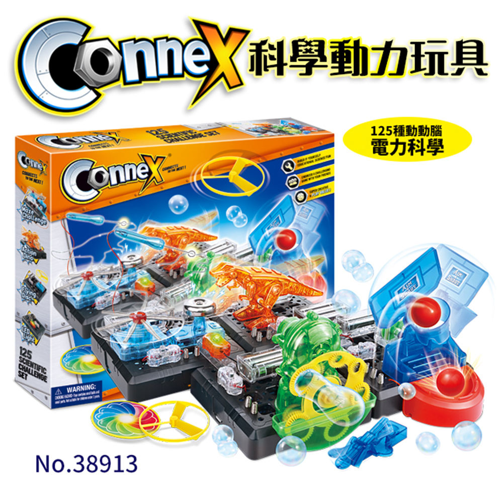 Connex 科學動力玩具-125種動動腦電力科學