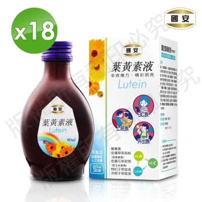 國安葉黃素液90ml*18瓶