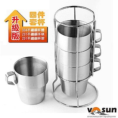 VOSUN正食品級304升級版加厚雙層不鏽鋼保溫保冰杯套裝組