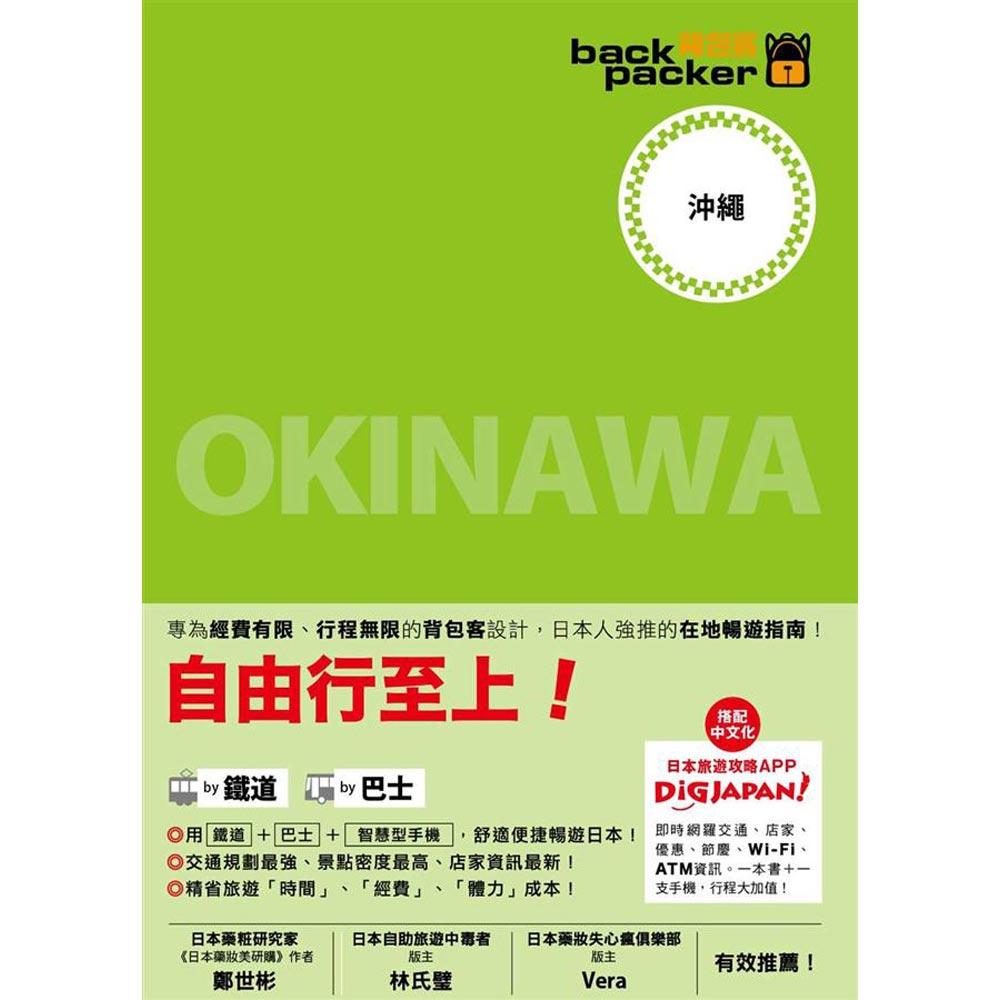 背包客系列(5):日本鐵道、巴士自由行 沖繩