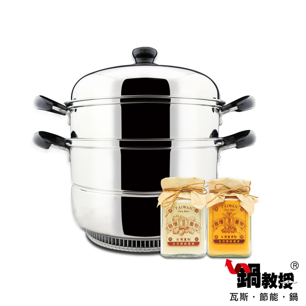 鍋教授 瓦斯蓄熱節能免火再煮湯蒸兩用鍋 加天然薑黃粉2入組