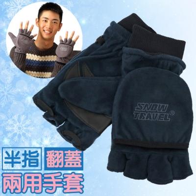 【SNOW TRAVEL】台灣製 防風透氣雙層半指手套.保暖防寒露指手套.翻蓋兩用/藍