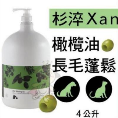 橄欖油長毛蓬鬆寵物洗毛精4L