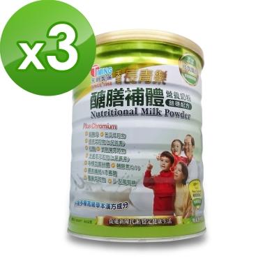 天明製藥 天明長青樂 醣膳補體營養奶粉(鉻穩配方)(900g/罐)*3入組