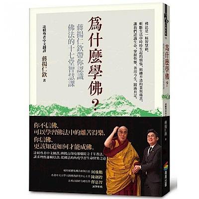 為什麼學佛-蔣揚仁欽帶你認識佛法的十七堂智慧課