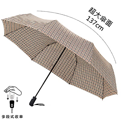 2mm 超大!風潮條紋 超大傘面安全自動開收傘 (卡其)