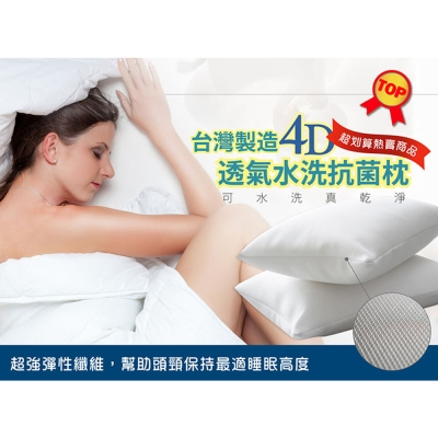 台灣製造4D透氣水洗抗菌枕(白)2入