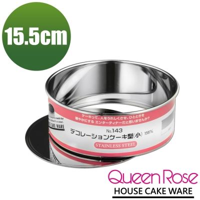 日本霜鳥QueenRose 15.5cm活動式不鏽鋼圓型蛋糕模-(S)-日本製