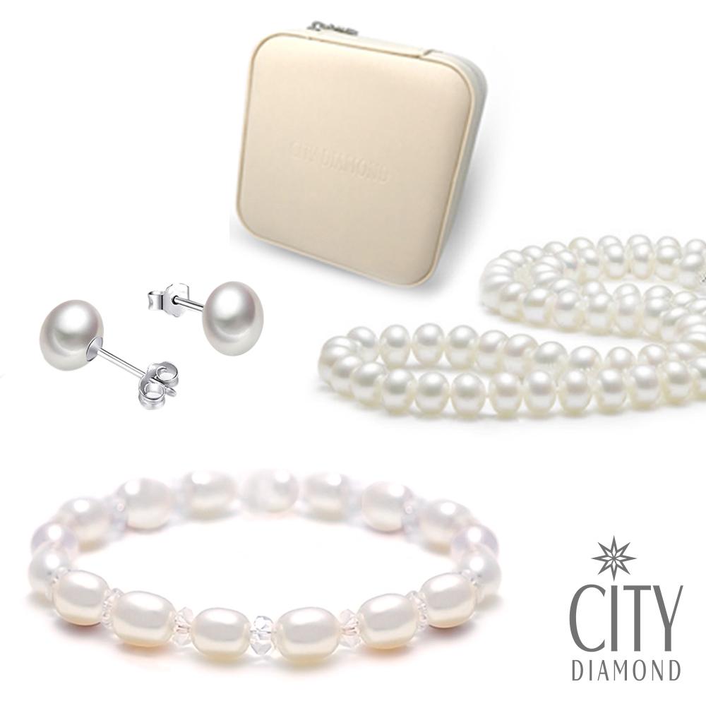 City Diamond引雅【超值系列】天然珍珠項鍊/耳環/手鍊+旅行小珠寶盒