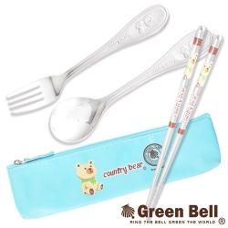 GREEN BELL綠貝304不鏽鋼鄉村熊環保餐具組(天藍)