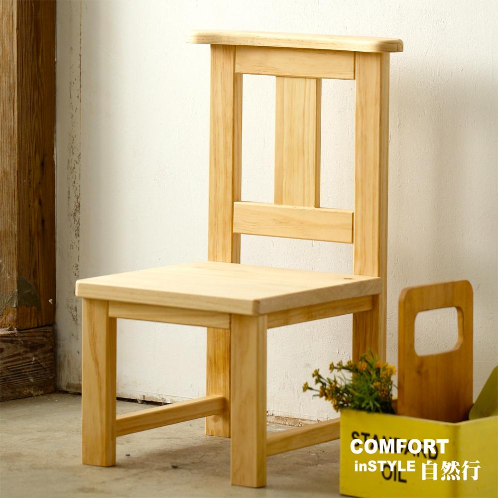 CiS自然行實木家具 兒童椅-萬用椅-穿鞋椅sunny chair (扁柏自然色)