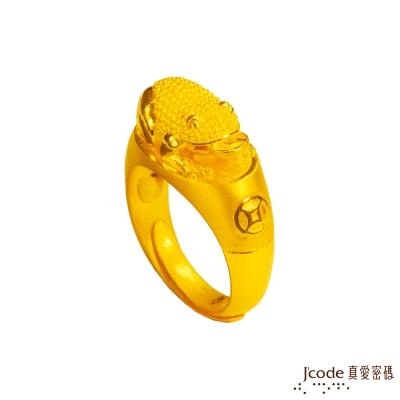 J'code真愛密碼 咬錢蟾蜍黃金戒指