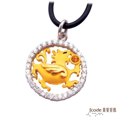 J'code真愛密碼 金鑽貔貅黃金/純銀墜子 送項鍊