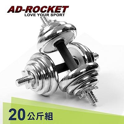 【AD-ROCKET】20kg頂級電鍍啞鈴組