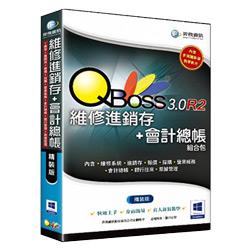 QBoss 維修進銷存+會計總帳組合包3.0 R2 精裝版