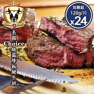 (上校食品)划算組 美國Choice級霜降板腱牛排*24片 (約120g/片)