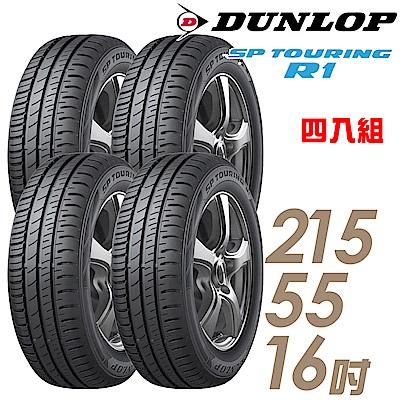 【登祿普】SPR1-215/55/16高性能輪胎 四入組 適用E-Class