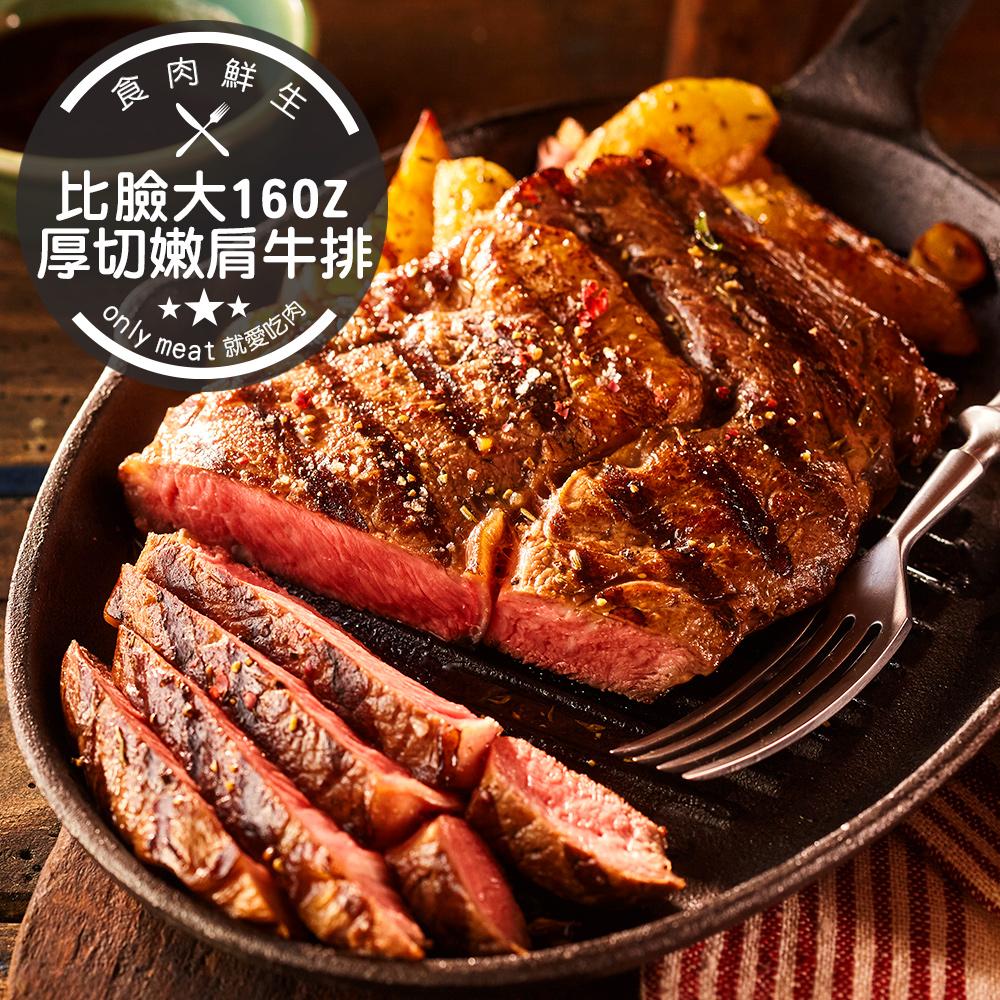 食肉鮮生 比臉大16OZ厚切嫩肩牛排*2片組(16盎司/450g/片)