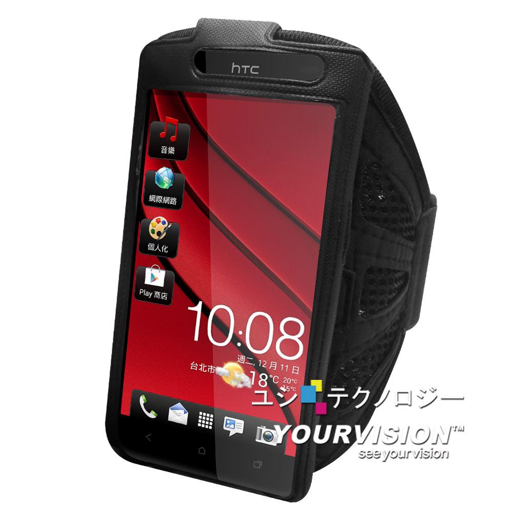HTC Butterfly 蝴蝶機 X920D X920E 專用運動防護臂套