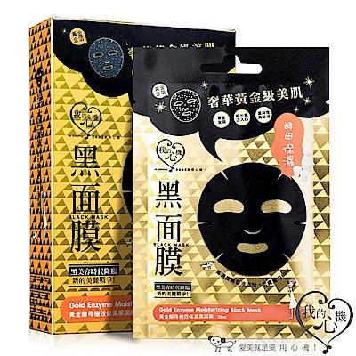 【買一送一】我的心機 黃金酵母極效保濕黑面膜 5入/盒