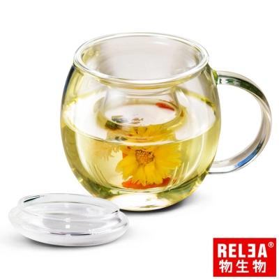 香港RELEA物生物 素心耐熱玻璃泡茶杯(附濾茶器)370ml