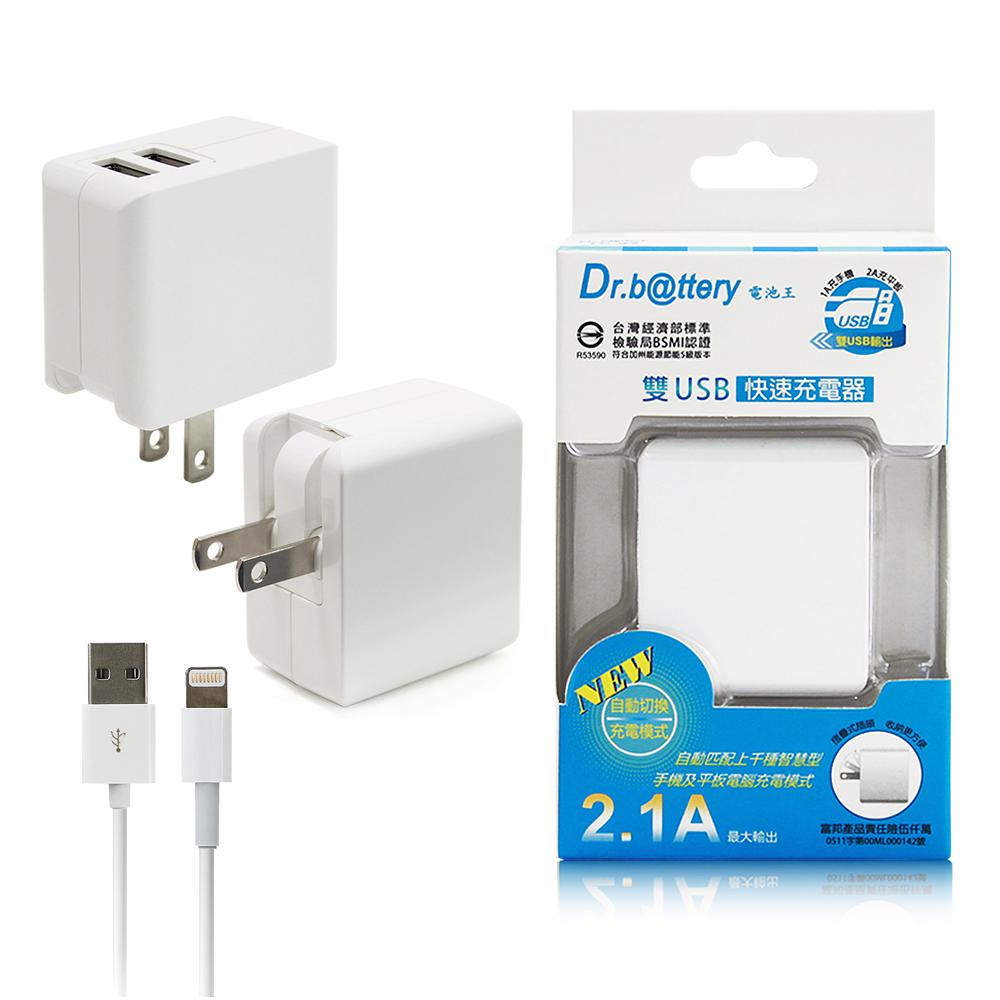 電池王 5V/ 2.1A雙USB快速旅充 iPhone 5/5S傳輸線組合