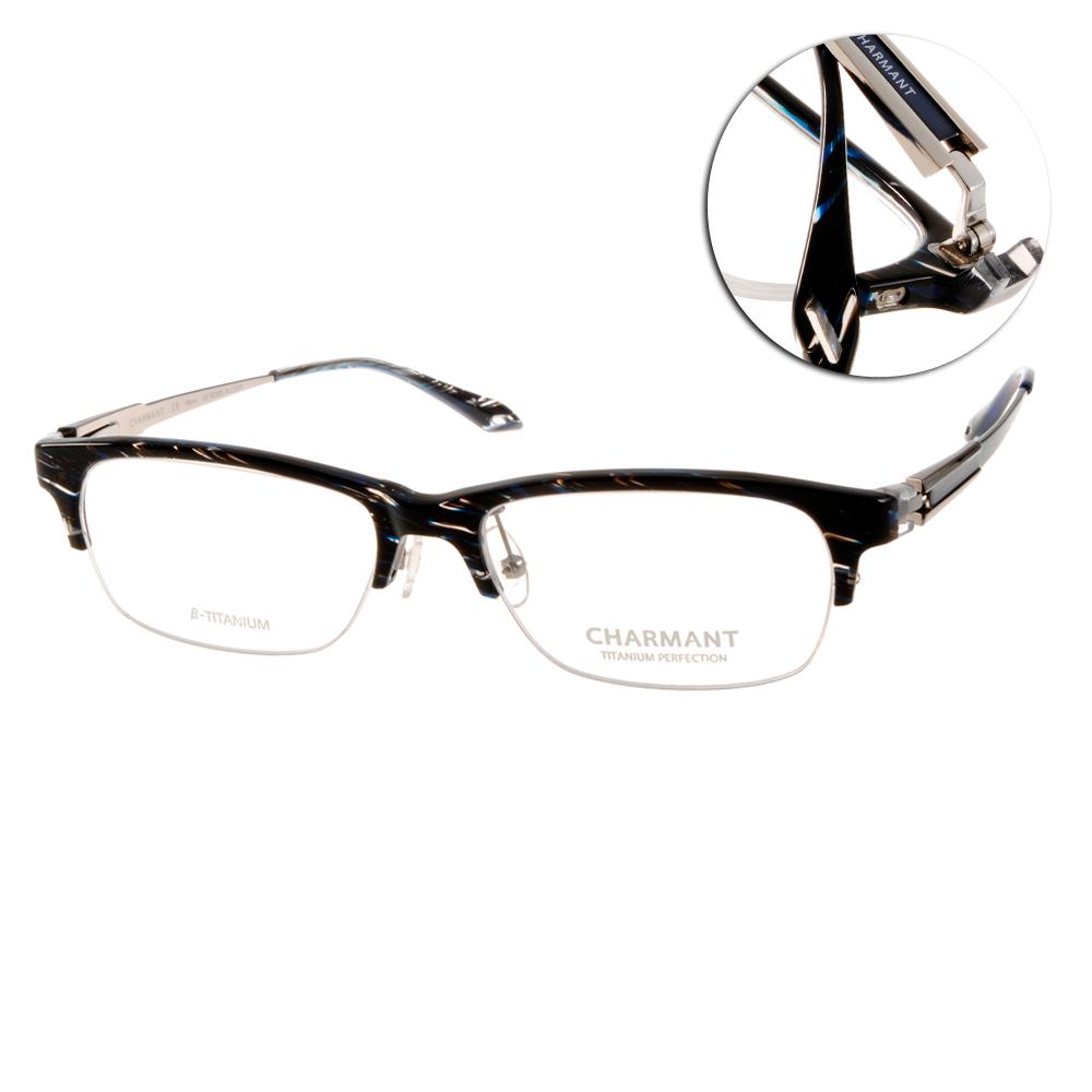 CHARMANT-Z眼鏡 尖端時尚/藍#CH10253 BL