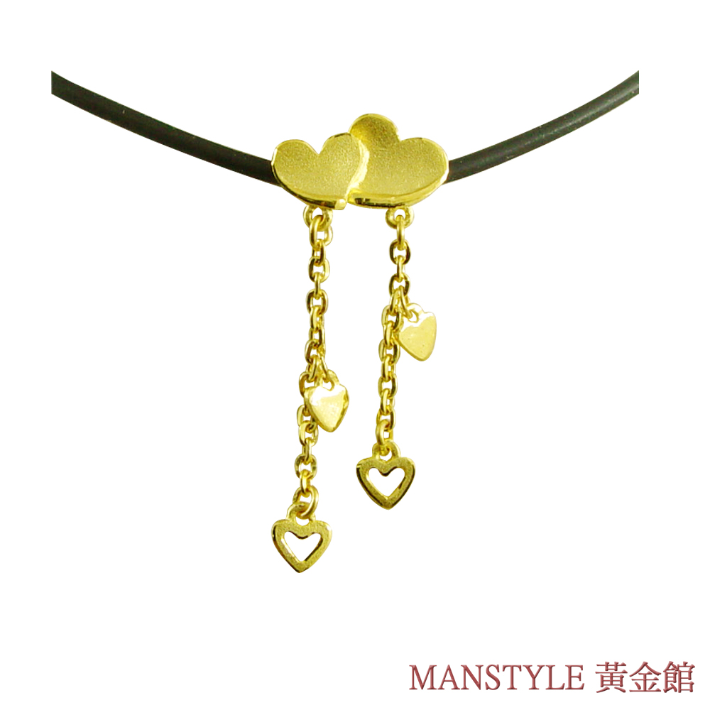 MANSTYLE「心心相擁」黃金墜
