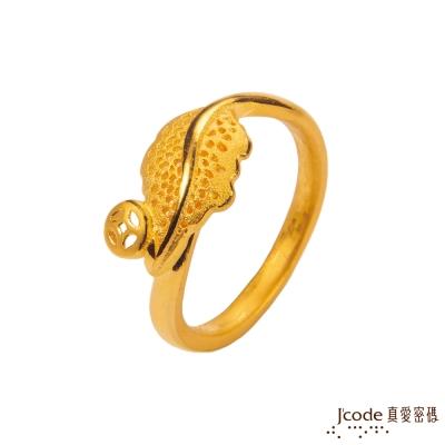 J'code真愛密碼 一葉致富黃金戒指