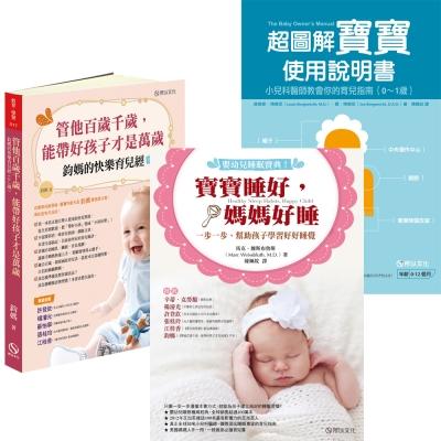 寶貝超好帶撇步:鈞媽的快樂育兒經 + 嬰幼兒睡眠寶典 + 超圖解寶寶使用說明書