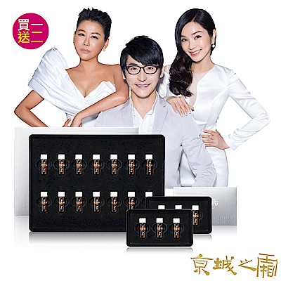 京城之霜牛爾【買1送2】激光密集美白安瓶14支(加送3支*2盒)