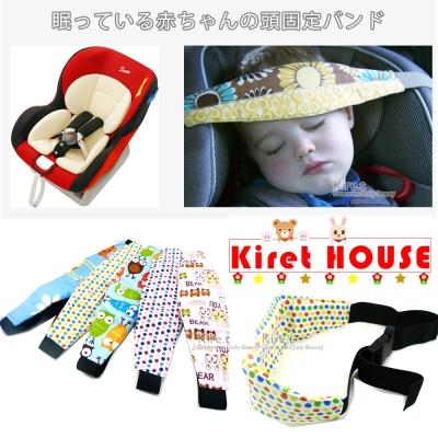 Kiret 寶寶汽座頭部固定帶 安全座椅瞌睡固定器 推車睡覺神器