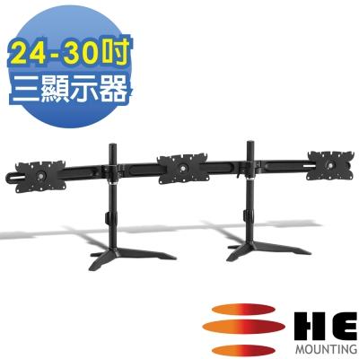 HE桌上型多動向三螢幕架(H633TSE)-適用24~30吋