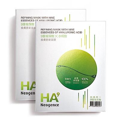 Neogence 霓淨思 9重玻尿酸煥膚更新面膜5片/盒★2入組