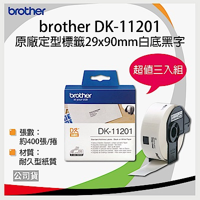 【三入組】brother 原廠定型標籤帶 DK-12201 (29x90mm白底黑字)